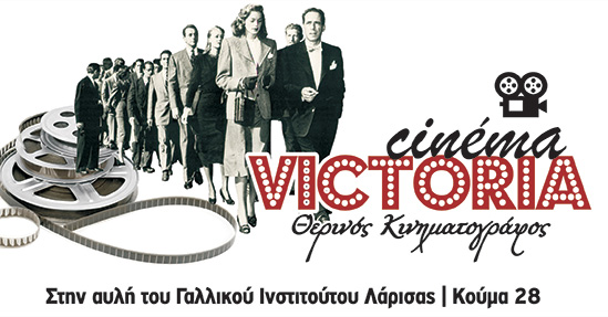 Victoria Cinema - Galliko Institouto